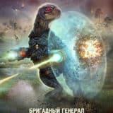 «Оружие возмездия» Макс Глебов