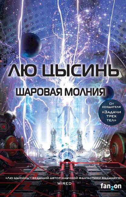 «Шаровая молния» Лю Цысинь