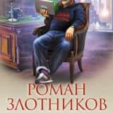 «Швейцарец. Лучший мир» Роман Злотников
