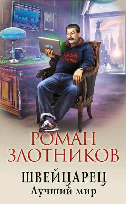 Роман Злотников «Швейцарец. Лучший мир»