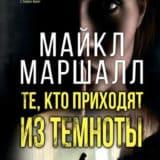 «Те, кто приходят из темноты» Майкл Маршалл