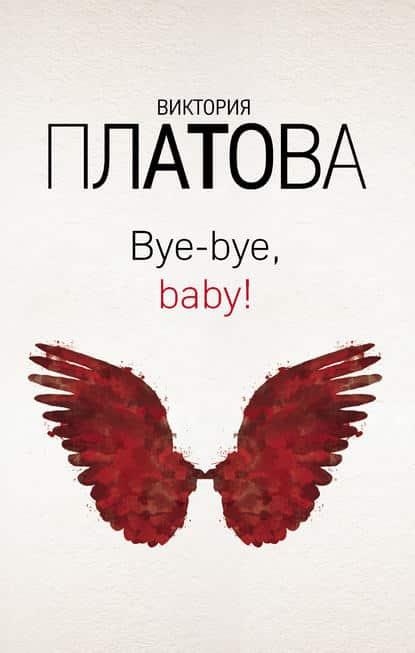 Виктория Платова «Bye-bye, baby!»