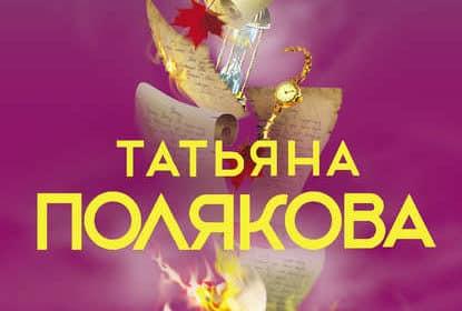 «Дневник чужих грехов» Татьяна Полякова
