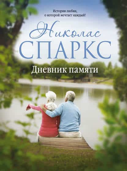 Николас Спаркс «Дневник памяти»
