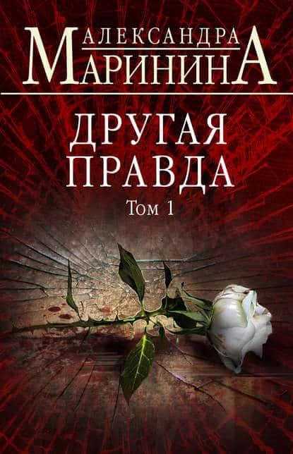 «Другая правда. Том 1» Александра Маринина