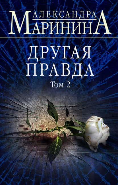 «Другая правда. Том 2» Александра Маринина