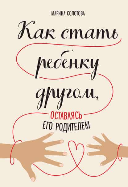 «Как стать ребенку другом, оставаясь его родителем» Марина Солотова