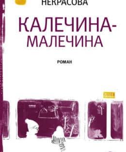 «Калечина-Малечина» Евгения Некрасова
