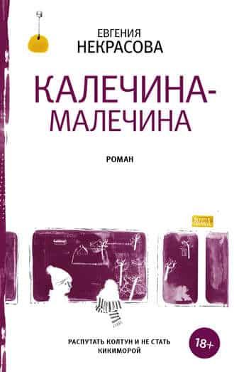 Евгения Некрасова «Калечина-Малечина»