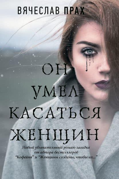 «Он умел касаться женщин» Вячеслав Прах