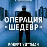 «Операция «Шедевр»» Роберт Уиттман, Джон Шиффман