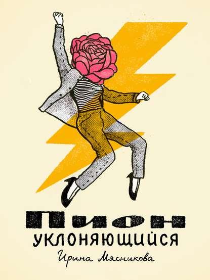 Ирина Мясникова «Пион уклоняющийся»