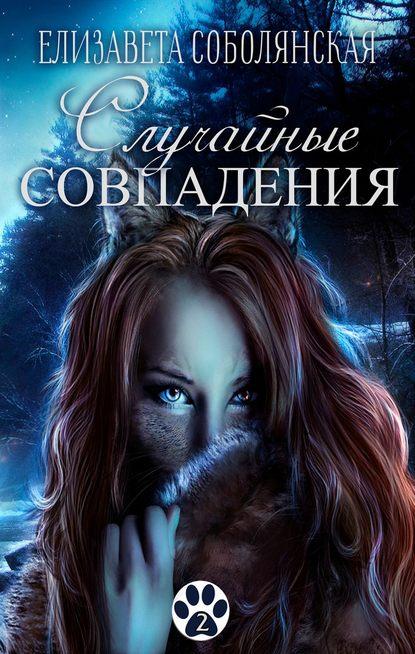 Елизавета Соболянская «Случайное совпадение»