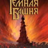 «Темная Башня» Стивен Кинг