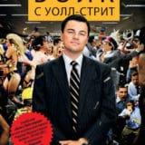 «Волк с Уолл-стрит» Джордан Белфорт