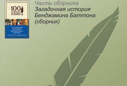 «Загадочная история Бенджамина Баттона» Френсис Фицджеральд