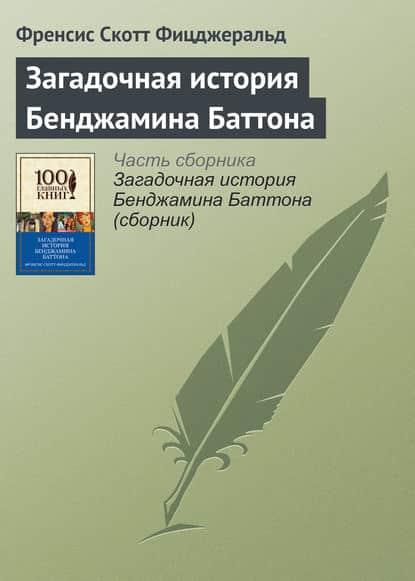 Френсис Фицджеральд «Загадочная история Бенджамина Баттона»