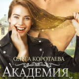 «Академия оборотней: нестандартные. Книга 3» Ольга Коротаева