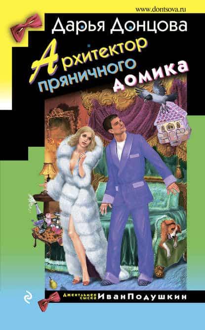 Дарья Донцова «Архитектор пряничного домика»