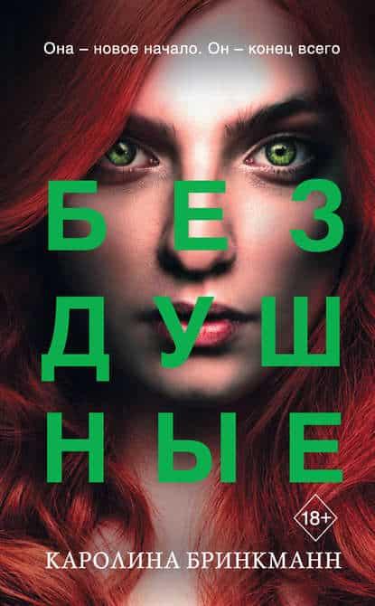 «Бездушные» Каролина Бринкманн