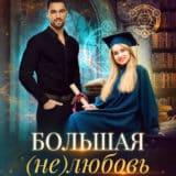 «Большая (не)любовь в академии» Анастасия Маркова