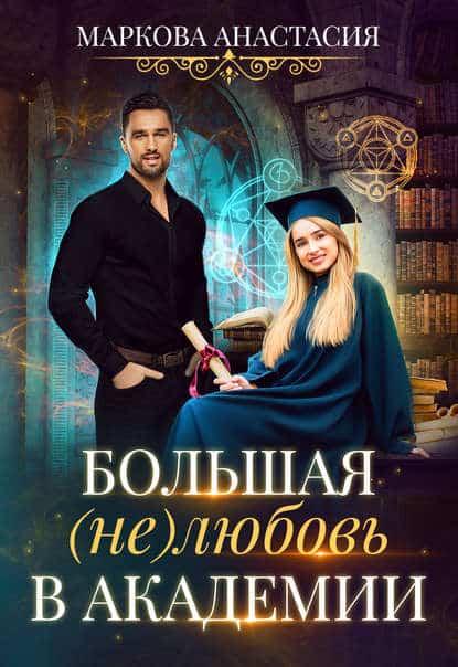 Анастасия Маркова «Большая (не)любовь в академии»