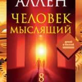 «Человек мыслящий. 8столпов процветания» Джеймс Аллен