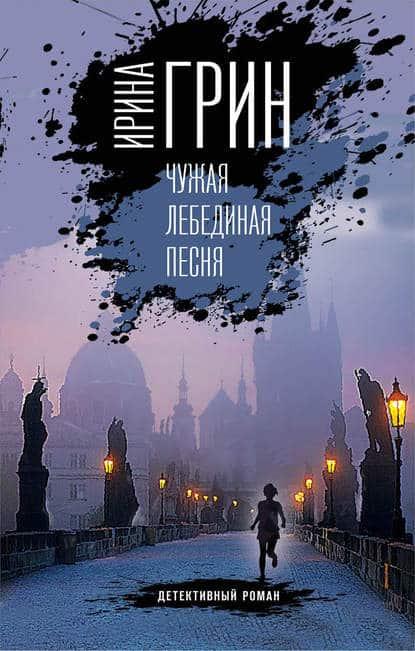 «Чужая лебединая песня» Ирина Грин