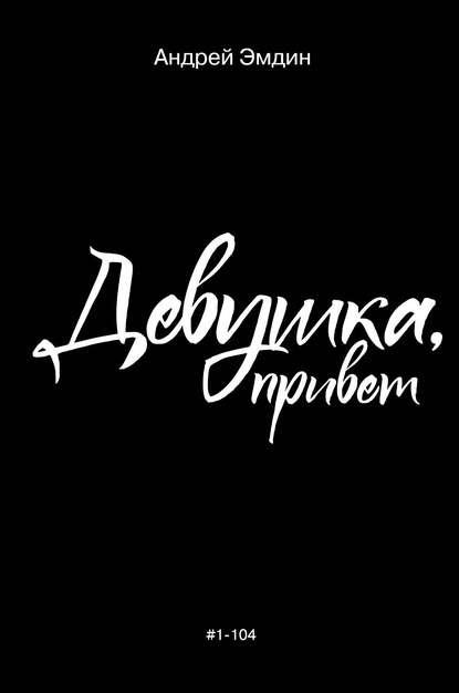 «Девушка, привет» Андрей Эмдин