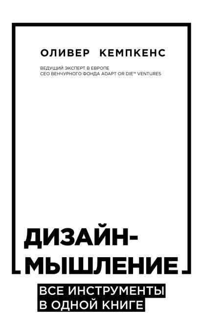 «Дизайн-мышление. Все инструменты в одной книге» Оливер Кемпкенс