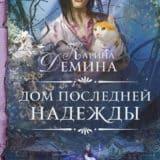 «Дом последней надежды» Карина Демина