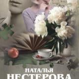 «Дом учителя» Наталья Нестерова