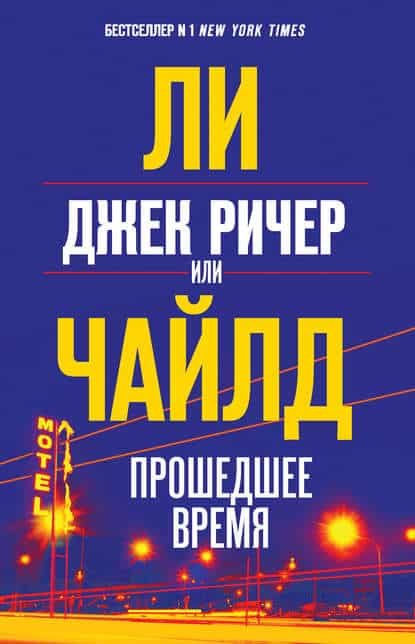 «Джек Ричер, или Прошедшее время» Ли Чайлд