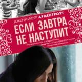 «Если завтра не наступит» Дженнифер Ли Арментроут