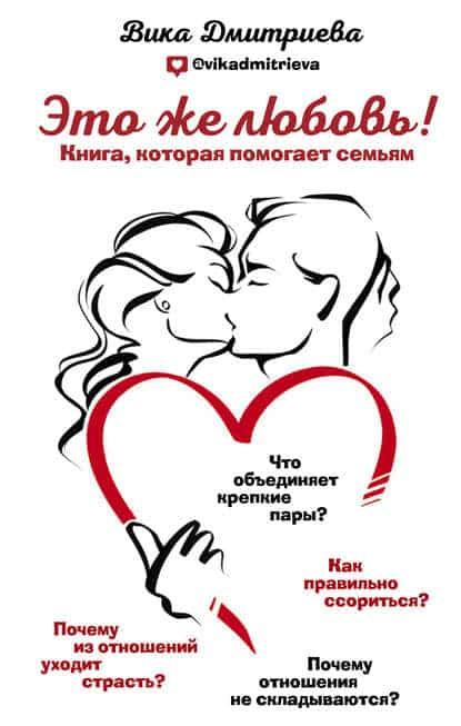 «Это же любовь! Книга, которая помогает семьям» Виктория Дмитриева
