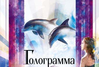 «Голограмма, или Другая точка зрения» Анатолий Некрасов