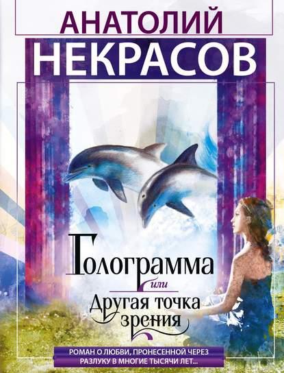 Анатолий Некрасов «Голограмма, или Другая точка зрения»