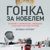 «Гонка за Нобелем» Брайан Китинг