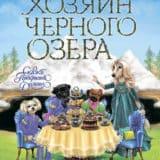 «Хозяин Черного озера» Дарья Донцова