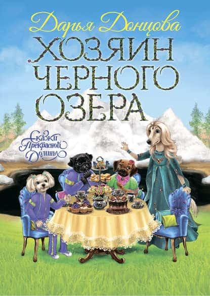 Дарья Донцова «Хозяин Черного озера»
