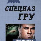 «Инструктор по убийству» Сергей Самаров