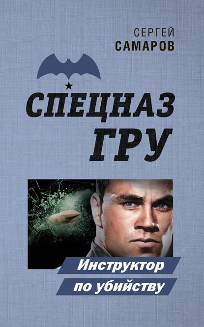 Сергей Самаров «Инструктор по убийству»