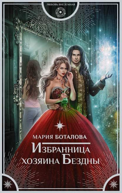 Мария Боталова «Избранница хозяина Бездны»