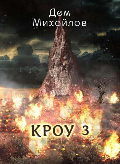 «КРОУ 3» Дем Михайлов