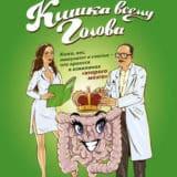 «Кишка всему голова. Кожа, вес, иммунитет и счастье – что кроется в извилинах «второго мозга»» Наталья Зубарева