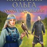«Княгиня Ольга. Сокол над лесами» Елизавета Дворецкая