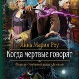 «Когда мертвые говорят» Анна Мария Роу