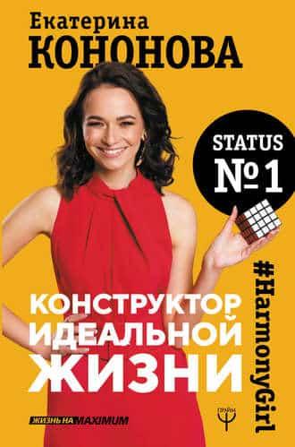 Екатерина Кононова «Конструктор идеальной жизни. #HarmonyGirl»