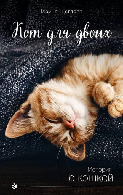 Ирина Щеглова «Кот для двоих»