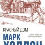 «Красный дом» Марк Хэддон
